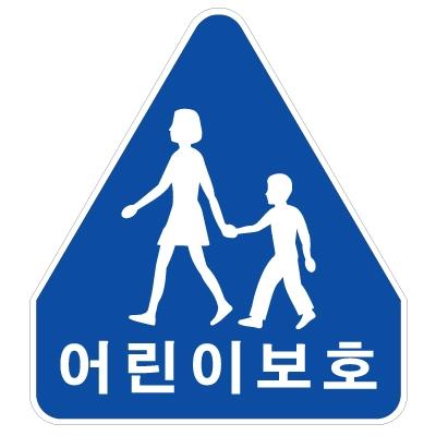 교통안전표지.jpg